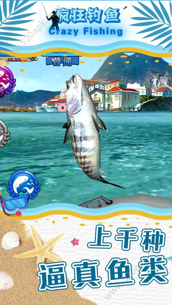 疯狂钓鱼官网下载暑期最新安卓版  v2.10.2图1
