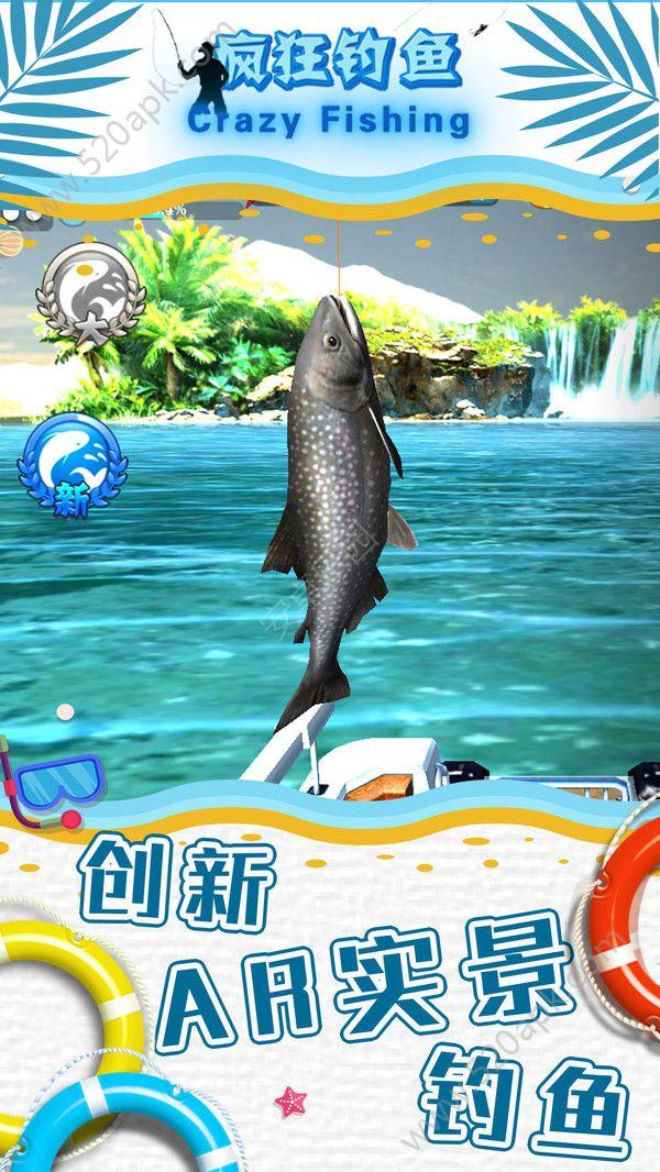 疯狂钓鱼官网下载暑期最新安卓版  v2.10.2图3
