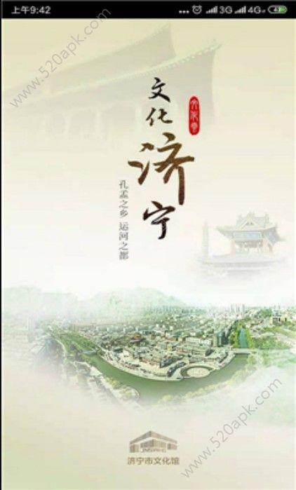 济宁文化云官方手机版app下载  v1.0图1