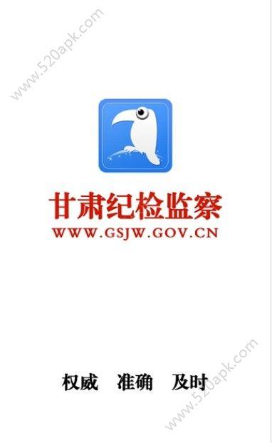 甘肃纪检监察官网手机版app下载图片1