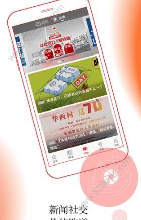 紫牛新闻网app客户端下载  v2.0.0图2