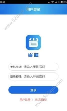 省道app官方手机版下载  v1.1.1图2