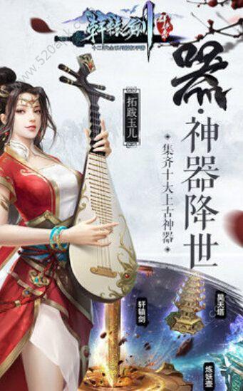 轩辕剑志手游官方安卓版  v1.0图3