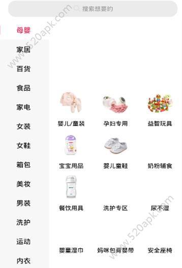 新鲜省钱app安卓版下载  v3.3.0图2