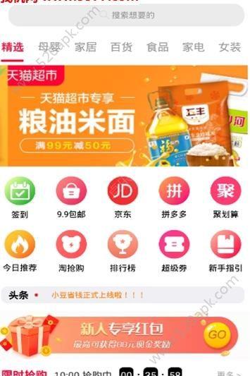 新鲜省钱app安卓版下载  v3.3.0图3