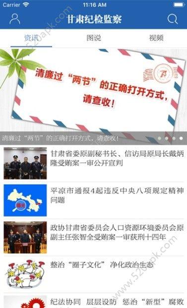 甘肃纪检监察官网手机版app下载  v1.4图1