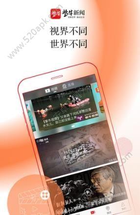 紫牛新闻网app客户端下载图片1