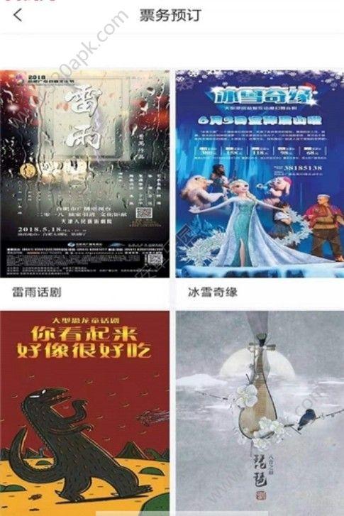 济宁文化云官方手机版app下载图片1