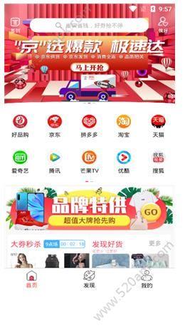 新鲜省钱app安卓版下载图片1