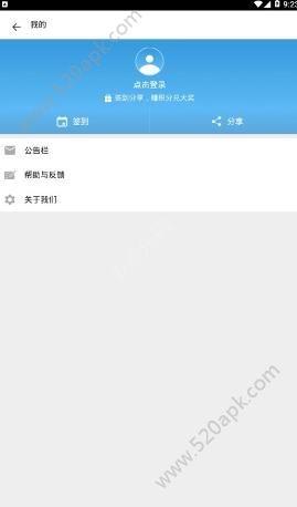 中山公交线路查询app软件安卓版下载  v1.0.0_20160825图1