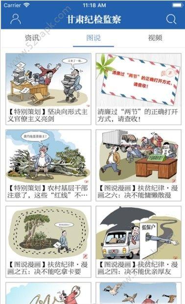 甘肃纪检监察官网手机版app下载  v1.4图2