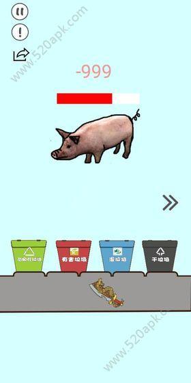 垃圾在哪儿游戏官方安卓版图片1