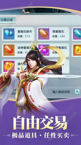 重生之独步江湖手游官方安卓版  v1.0图3