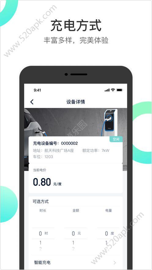 国网恒大智慧能源官方版app下载图片1