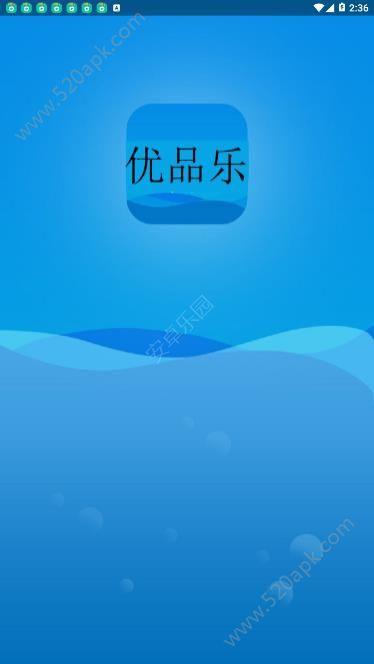 优品乐app安卓版下载图片1