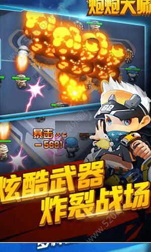 炮炮大师H5手游下载官网正版  v1.0图2