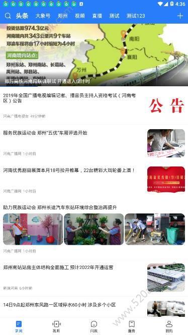 大象新闻app手机版下载  v1.0图3