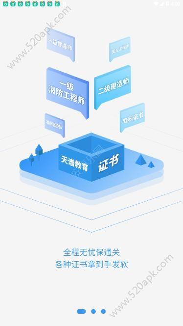 天普e学手机版app下载安装图片1