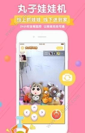 丸子交友平台app官方版下载图片1