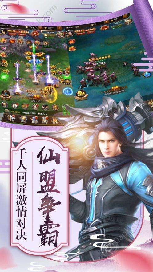 剑缘奇谭官网下载手游超V版  v1.2.1图3