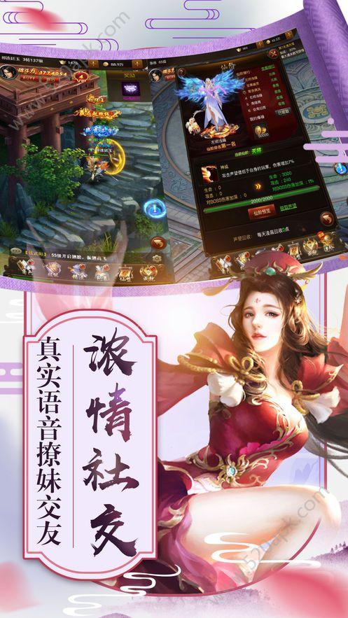 剑缘奇谭官网下载手游超V版图片1