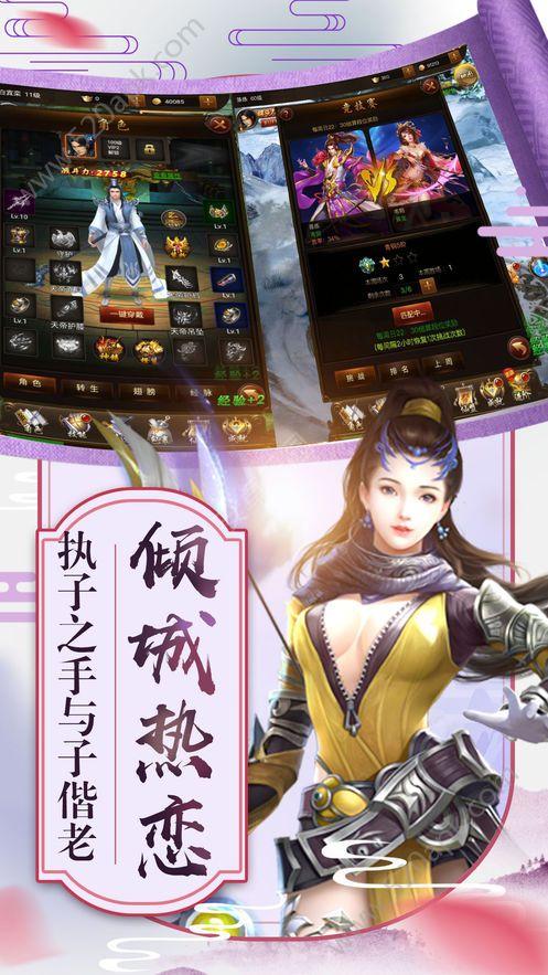 剑缘奇谭官网下载手游超V版图片2