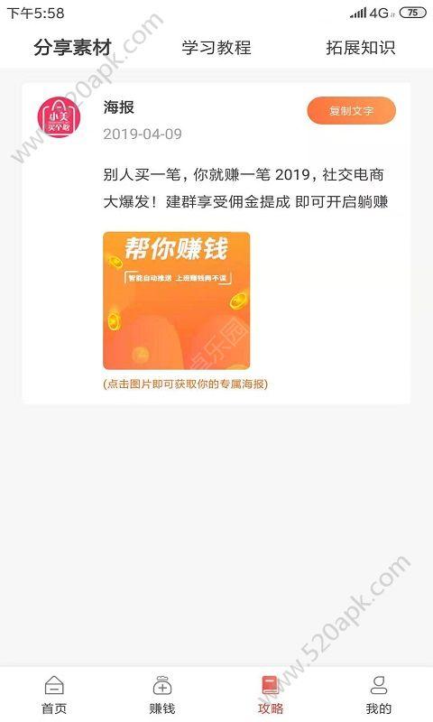 小美买个啥官方手机版app下载  v1.0.1图2