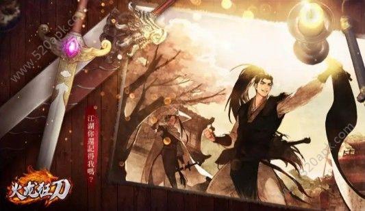 火龙狂刀手游官方安卓正式版图片1