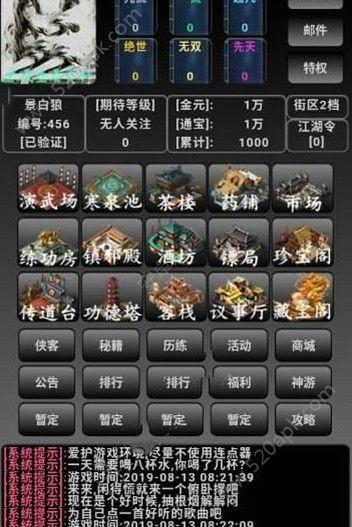 大抄江湖无限元宝内购破解版图片1