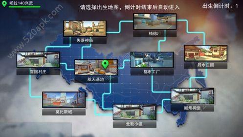 奇葩火线手游官方安卓版  v1.24.0图3