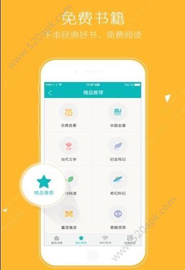 猴子阅读免费版app必赢亚洲56.net手机版下载  v7.0图3