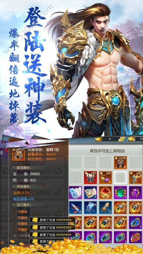 九星仙尊56net必赢客户端官方必赢亚洲56.net手机版版图片1