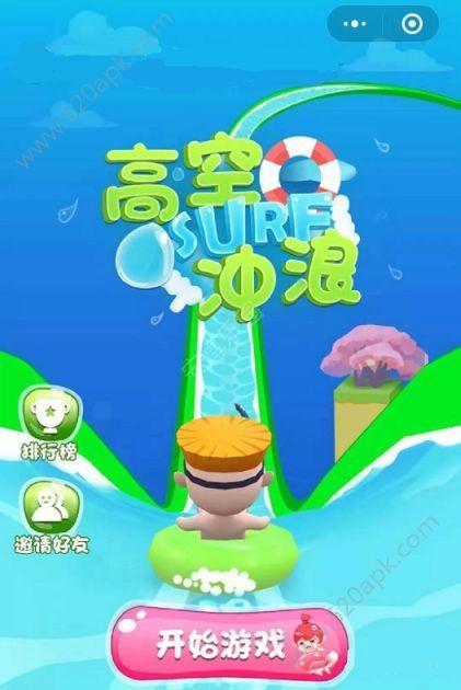 高空冲浪必赢亚洲56.net官方必赢亚洲56.net手机版版  v1.0图3