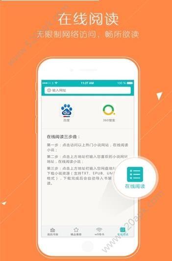 猴子阅读免费版app安卓下载  v7.0图1