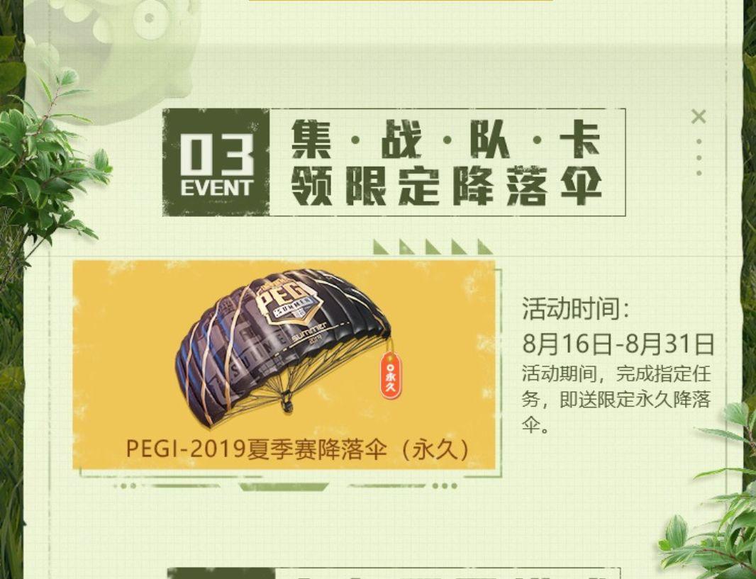 ?#25512;?#31934;英PEGI2019夏季赛降落伞怎么获得��PEGI2019夏季赛降落伞获取方法[图]