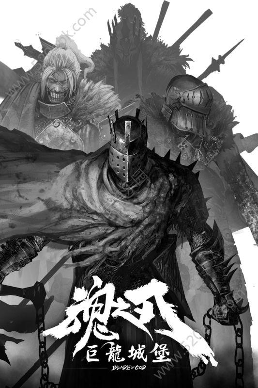 魂之刃巨龙城堡安卓游戏官网下载最新版图片1