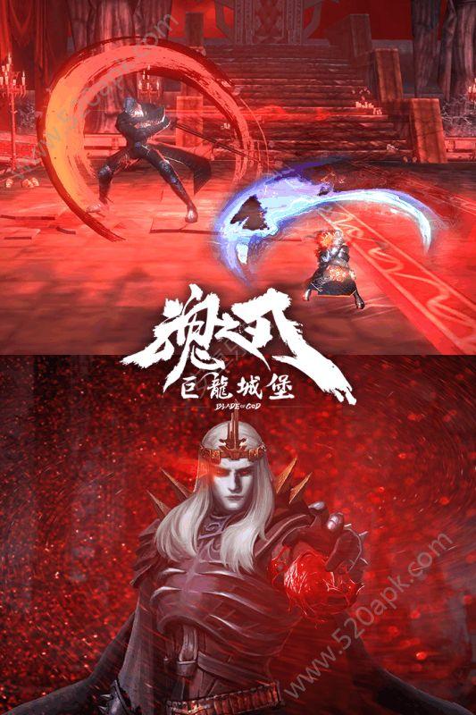 魂之刃巨龙城堡安卓游戏官网下载最新版  v1.0.1图1