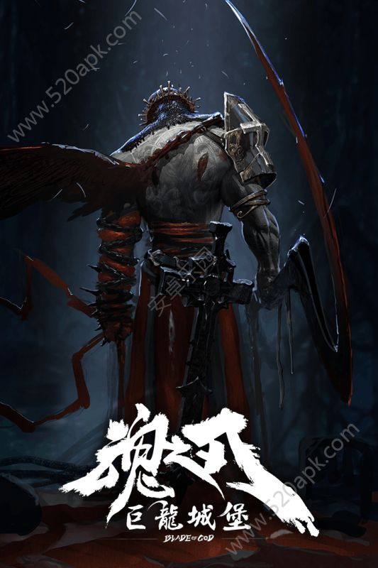 魂之刃巨龙城堡安卓游戏官网下载最新版  v1.0.1图3
