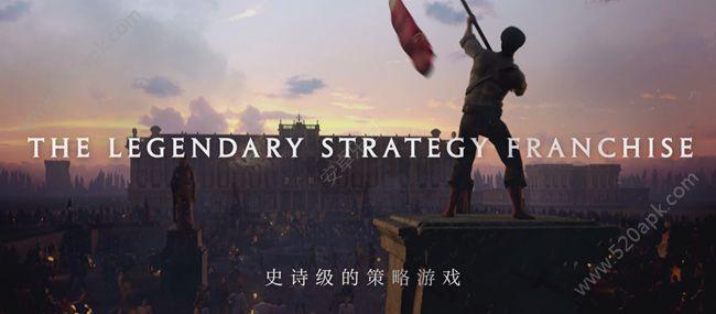 网易全战英雄传游戏官网版安卓(Total War Elysium)图片1
