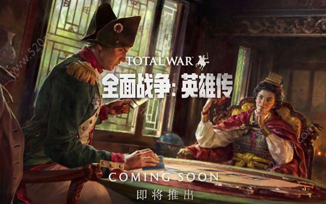 网易全战英雄传游戏官网版安卓(Total War Elysium)  v1.0图1