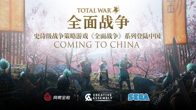网易全战英雄传游戏官网版安卓(Total War Elysium)图片2