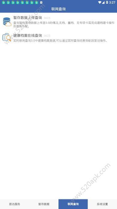 联旭健康app软件下载苹果手机人脸识别最新版本  v1.0图2