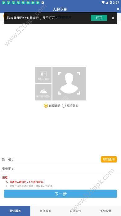 联旭健康app软件下载苹果手机人脸识别最新版本图片1
