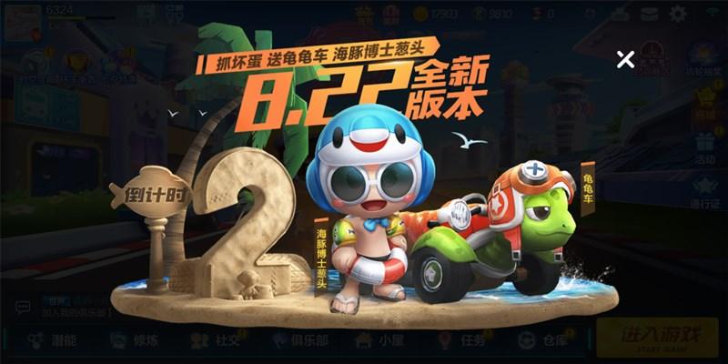 跑跑卡丁车手游龟龟车和海豚博士葱头怎么获得?龟龟车和海豚葱头获取方法[多图]