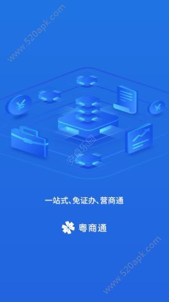 �商通app官方版下�d  v1.0.7�D1