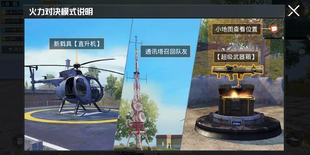 和平精英超级武器箱怎么获得?超级武器箱奖励一览[多图]