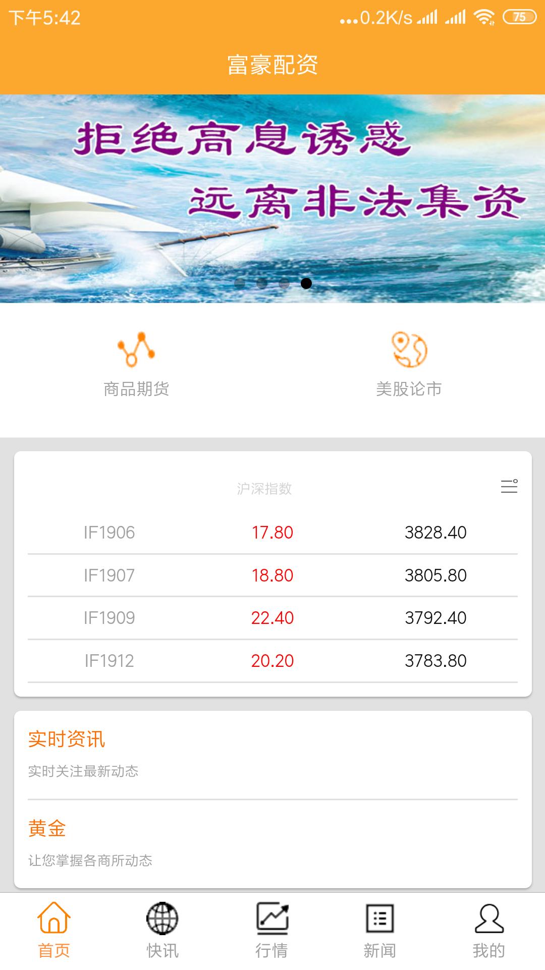 磐股宝app配资交易平台下载  v1.0.0图1