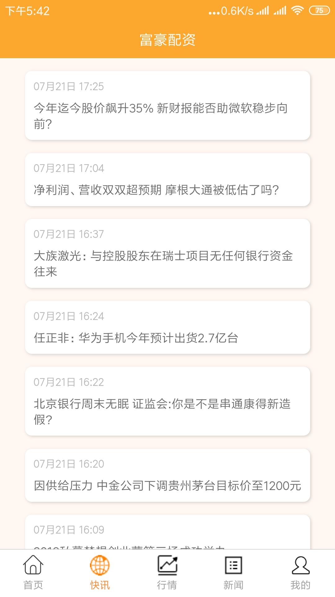 磐股宝app配资交易平台下载  v1.0.0图2