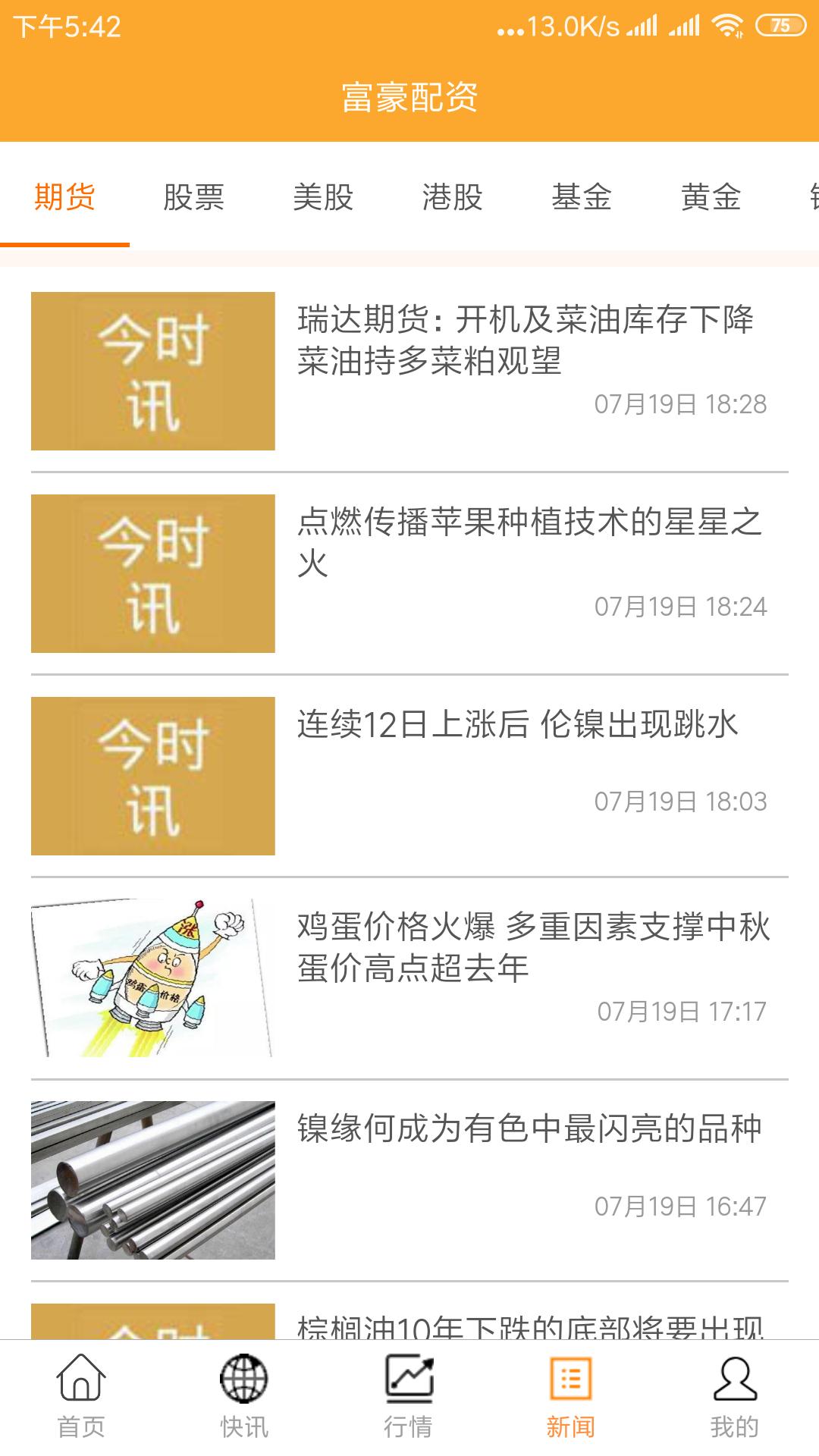 磐股宝app配资交易平台下载图片1