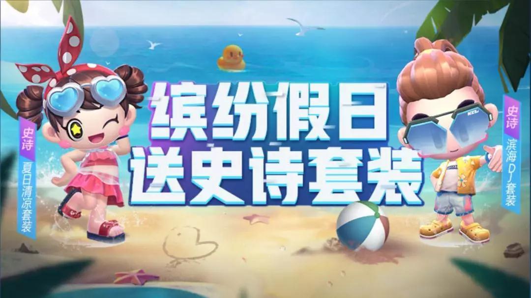 跑跑卡丁车手游滨海DJ套装怎么获得��滨海DJ套装获取方法[多图]